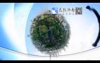 《无线济南VR》宣传片 山东首部无人机VR大片